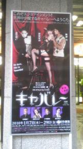 日生劇場公演看板