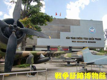 戦争証跡博物館。