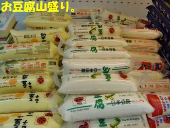 お豆腐が山盛りですよ~!