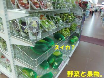 果物&お野菜~!