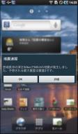 Android アプリ「なまず速報β」スクリーンショット#1 (Galaxy Tab)