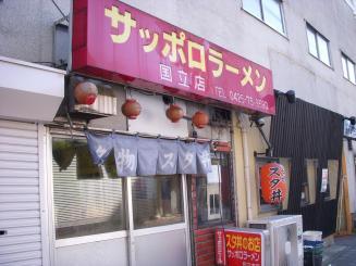 サッポロラーメン国立本店(外観)