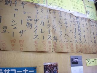 サッポロラーメン国立本店(メニュー2)