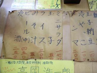 サッポロラーメン国立本店(メニュー3)