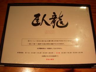 臥龍(メニュー1)