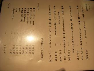 臥龍(メニュー2)
