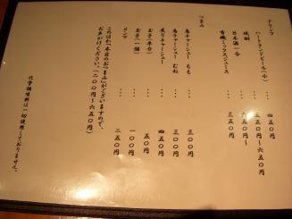 臥龍(メニュー3)