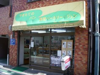 藤屋ベーカーリー・ジュン(外観)