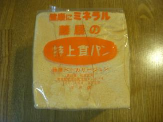 藤屋ベーカーリー・ジュン(食パンノーカット1斤¥210)