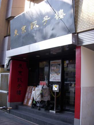 東京餃子楼(外観)