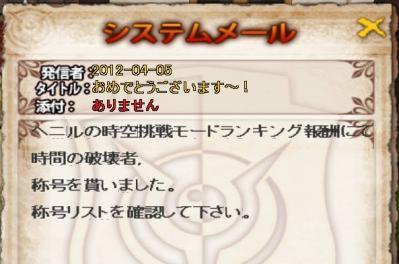 SC_ 2012-04-05 12-36-11-958