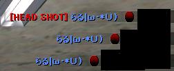 ぐれ3kill