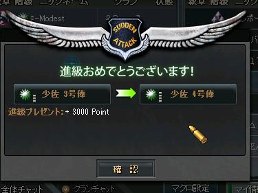 少佐4号俸