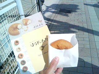 岡本 原ドーナッツー1