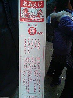 西宮神社 おみくじー1