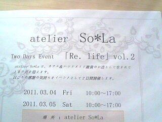 sola イベント11.03.04-1
