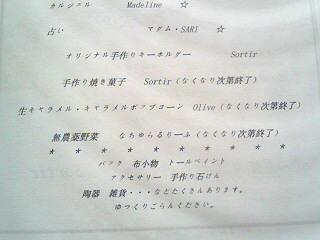 sola イベント11.03.04-2