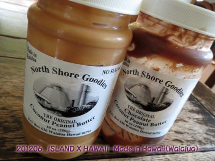 2012年6月 ISLAND X HAWAII-Made in Hawaii(ココナッツピーナッツバターと、チョコレートピーナッツバター)
