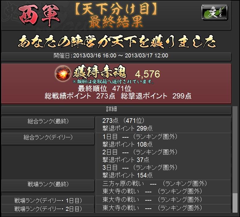 2013031703.jpg