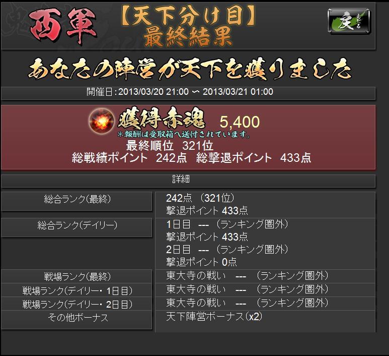 2013032101.jpg