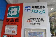 day3串本-欠航
