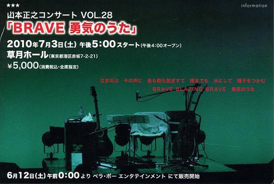 山本正之コンサート28