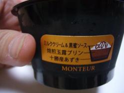 香る焙煎玉露のプリン3