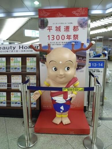 せんとくん新大阪駅