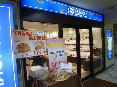 HOKUO店舗新