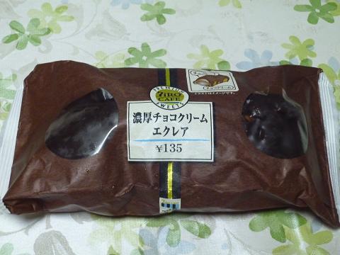 濃厚チョコクリームエクレア