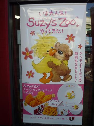 ケンタS・ZOO