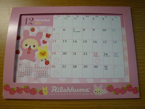 リラックマカレンダー2