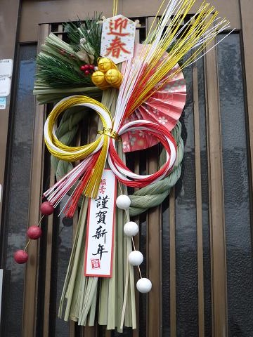 実家に正月飾り2011