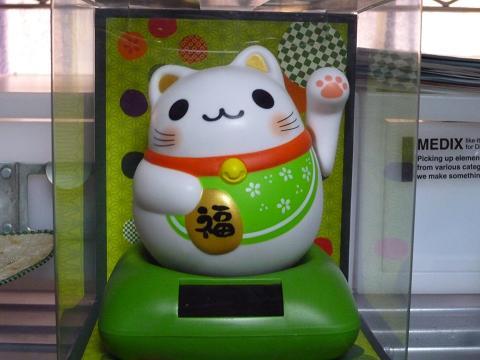 猫ソーラー福招