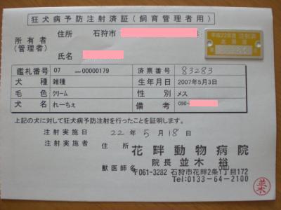 2010狂犬病ワクチン証明レーチェさん