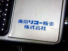 東京リコー3