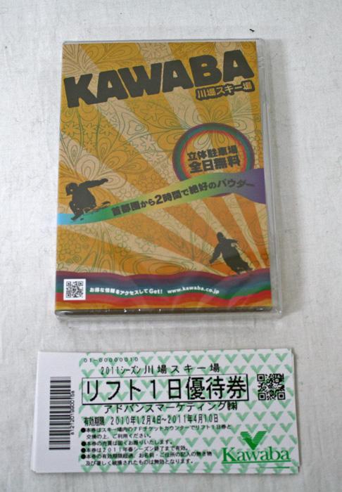 kawaba