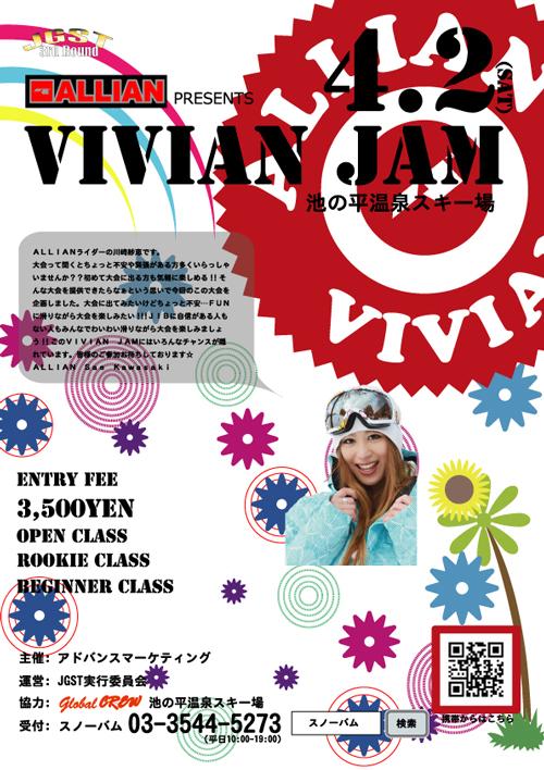 vivian_jamフライヤー