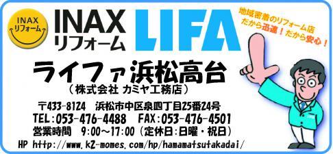 ライファ浜松高台