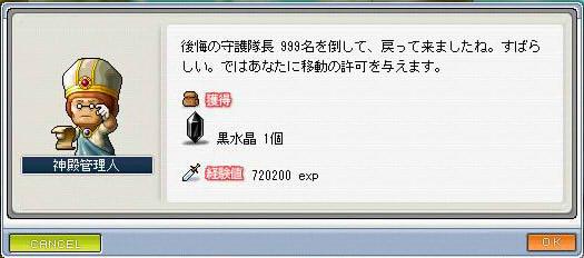 後悔4終了