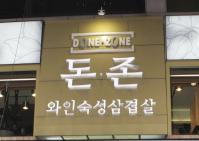 DONE・ZONE