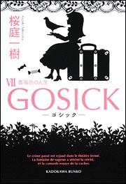 GOSICK7