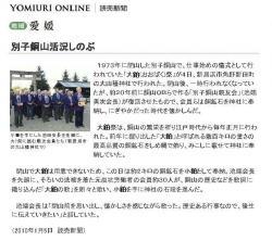 2010.01.05  別子銅山活況しのぶ  読売新聞