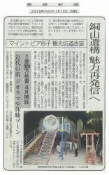2010.01.12-01 愛媛新聞