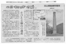 2010.01.14-01 朝日新聞