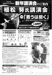 2010 植松努氏講演