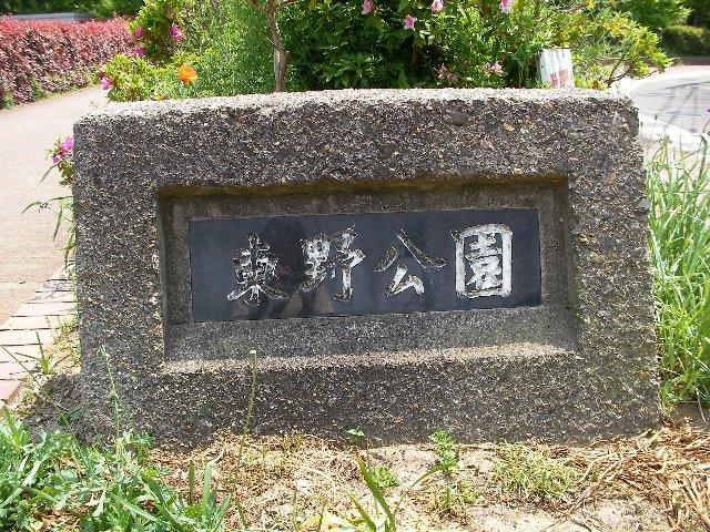 東野公園①
