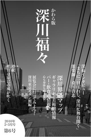 かわら版vol.6(2010.2)表面