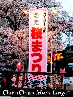 桜祭り3★