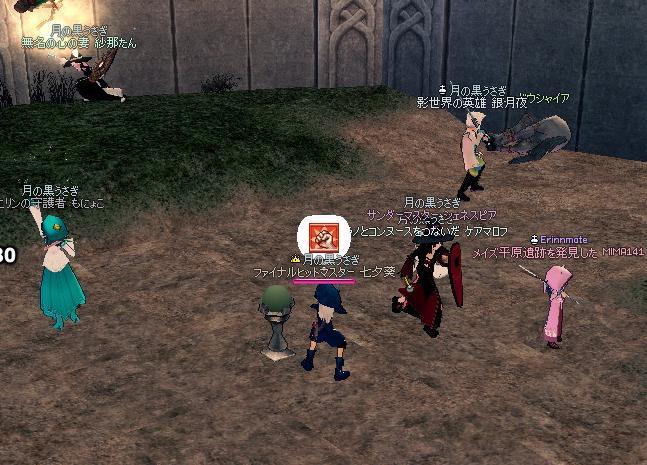 mabinogi_2010_01_02_003.jpg